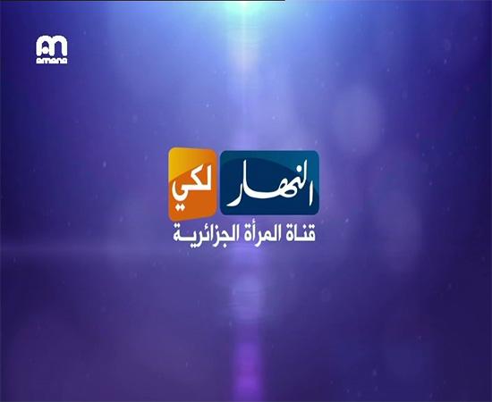 frequence berbere tv sur nilesat gratuit download