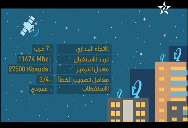 Assadissa annonce nouvelle fréquence sur Nilesat 11474 V